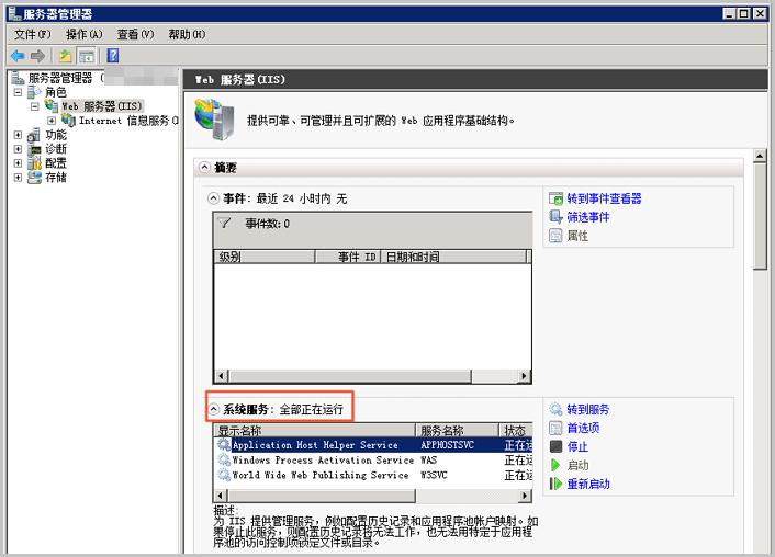 Windows2008_确认已安装IIS服务