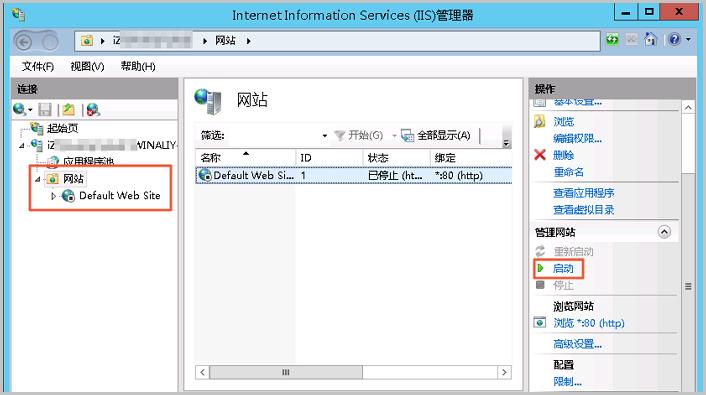 Windows2012_确认站点已启动