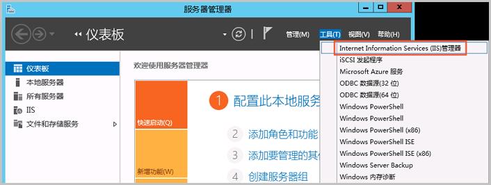 Windows2012_确认已安装IIS服务