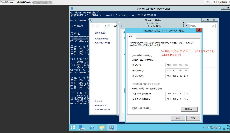 重新改成DHCP