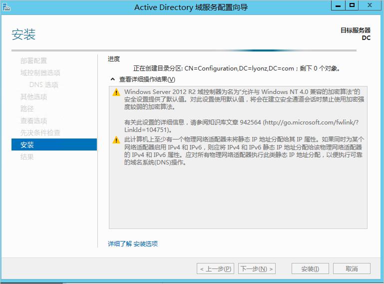 开始安装AD域服务器