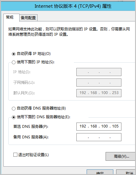 修改DNS服务器地址