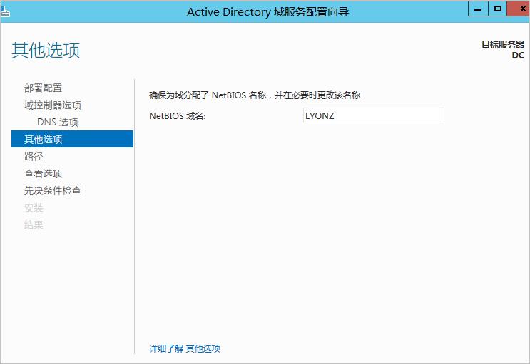 配置NetBIOS域名